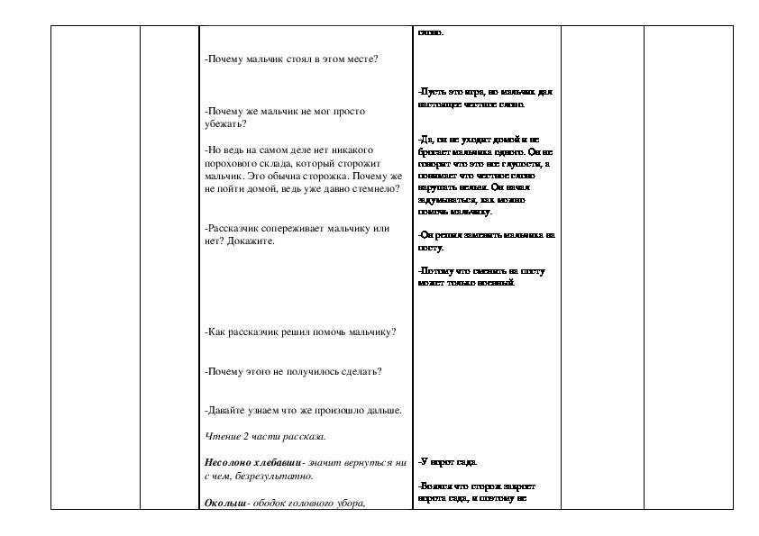 Конспект пробного урока  в 3 «В» классе ГБОУ «Школа № 763» по Литературному чтению