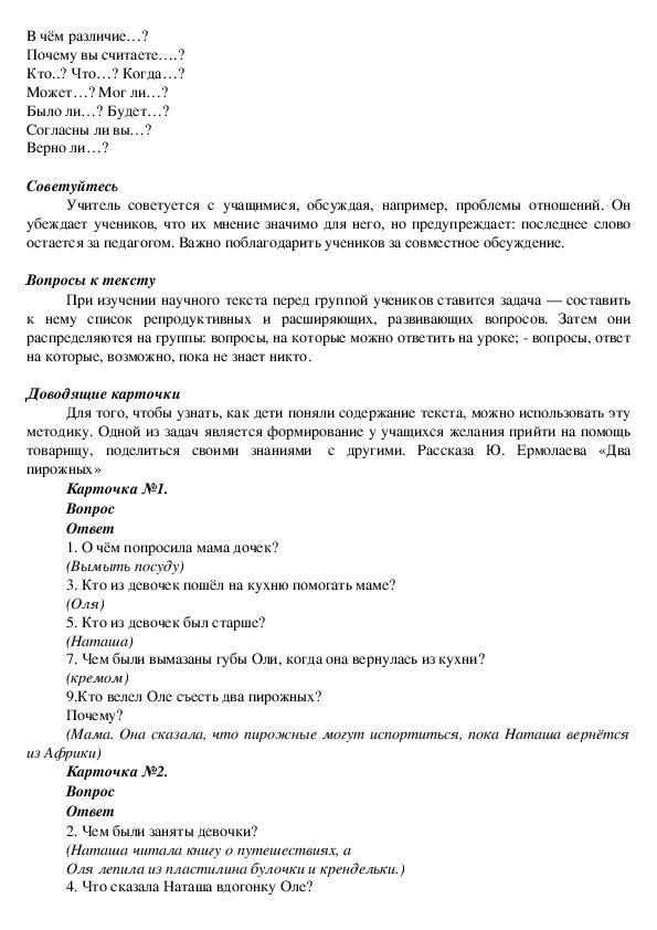 """""""Педагогические приёмы для формирования УУД"""""""