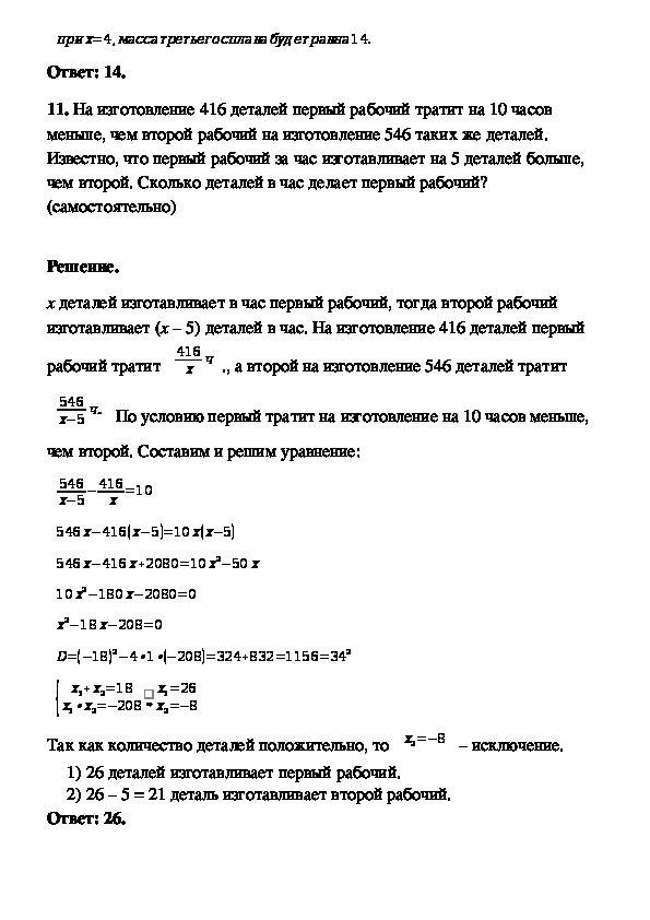 Урок алгебры 11 класс. Урок подготовки учащихся к ЕГЭ.