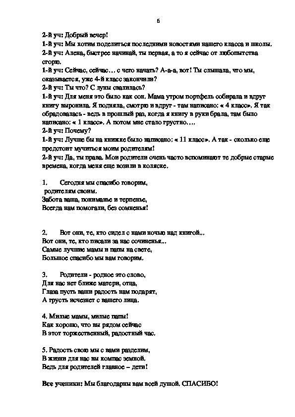 """Сценарий праздника """"Выпускной в начальной школе"""""""