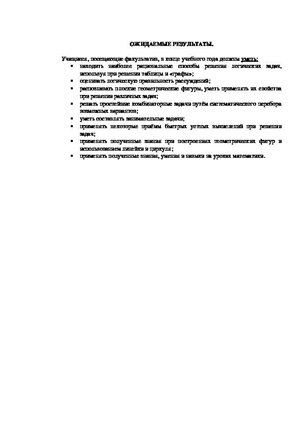 Программа факультативного курса  (  5 класс, математика)