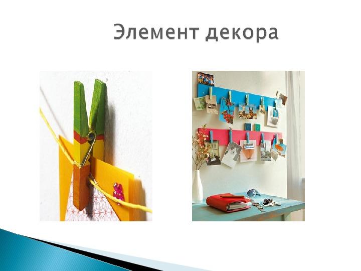 """Презентация к  уроку """"Технологии"""" (1-2 класс), работа с разными материалами"""