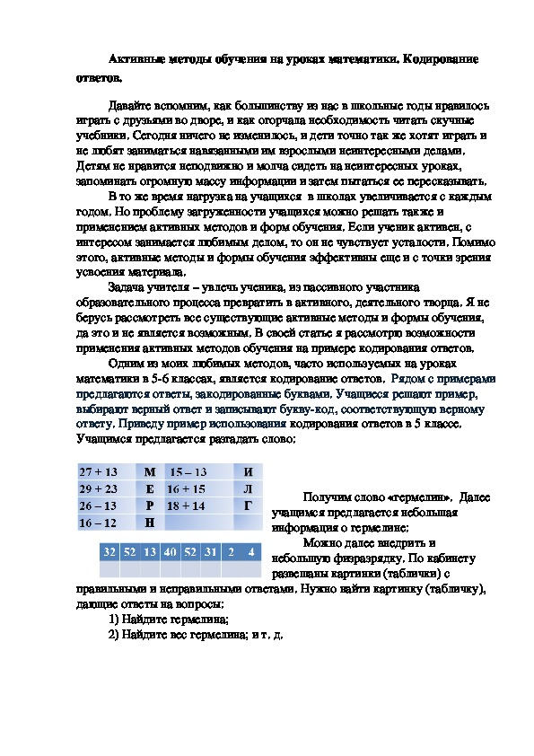 Активные методы обучения на уроках математики. Кодирование ответов.