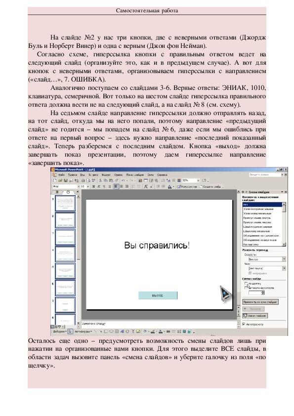 Создание тестов в программе Microsoft PowerPoint.