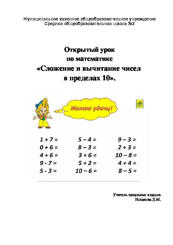 """План-конспект открытого урока по математике """"Сложение и вычитание чисел  в пределах 10"""""""