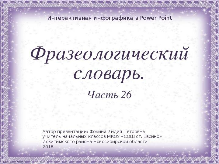 """Дидактический материал к уроку """"Фразеологический словарь. Часть 26"""""""