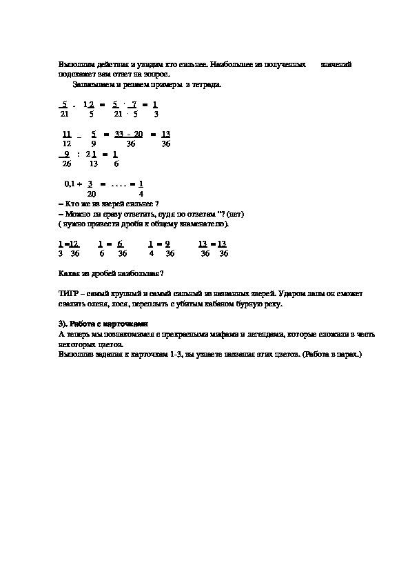 Математика. 6 класс.  Урок по теме: «Действия с обыкновенными дробями».