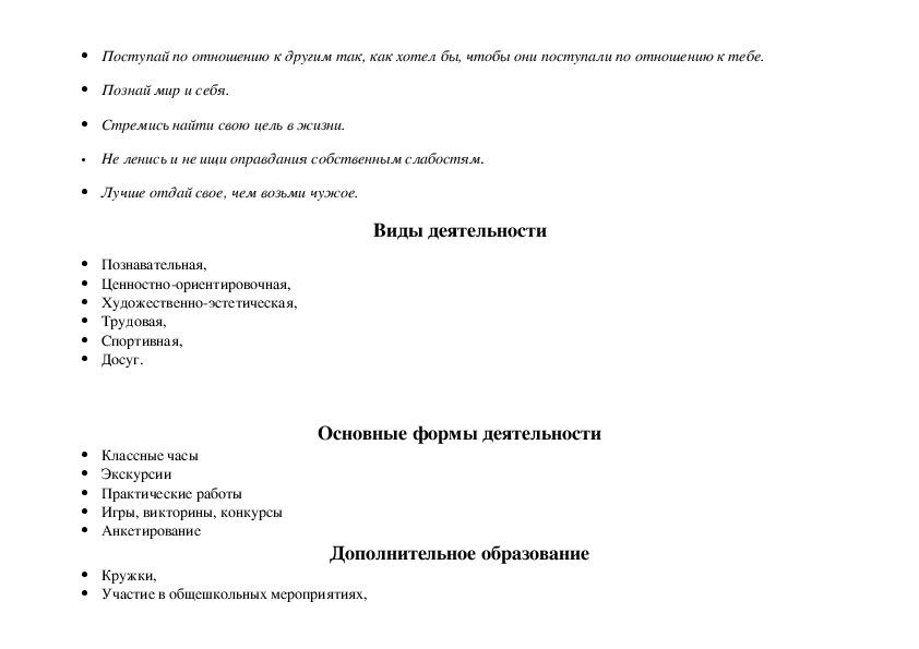 """Проект """"Вышивка крестом"""""""