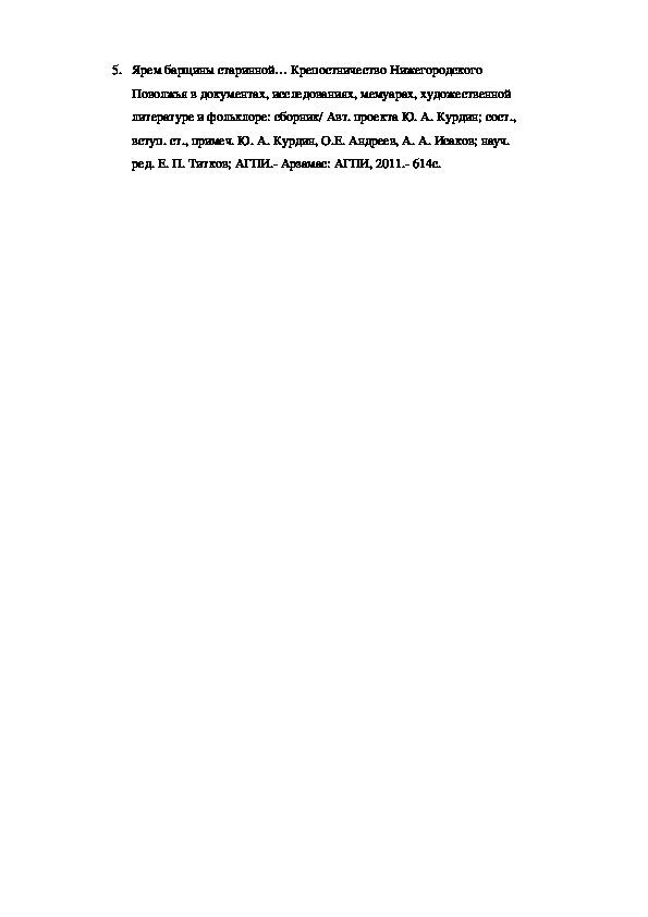 Статья Крепостничество Нижегородского Поволжья в сборнике «Ярем барщины старинной…»