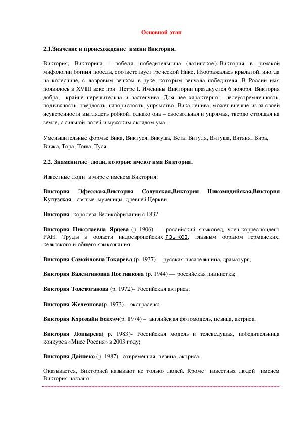 """Проектная работа по русскому языку """"Наши имена""""."""
