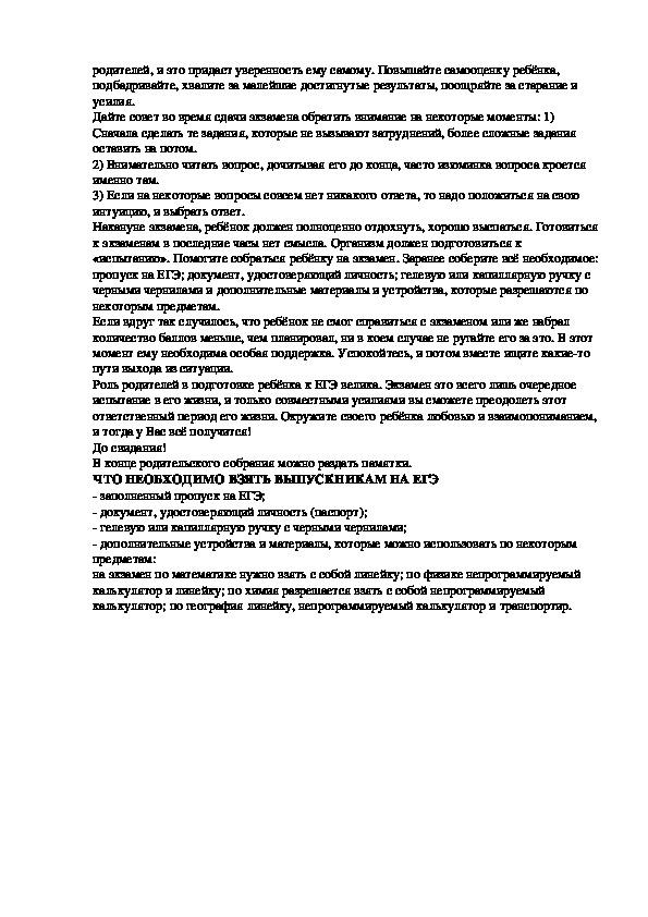 ЛЕКЦИЯ ДЛЯ РОДИТЕЛЕЙ УЧАЩИХСЯ 11 КЛАССОВ