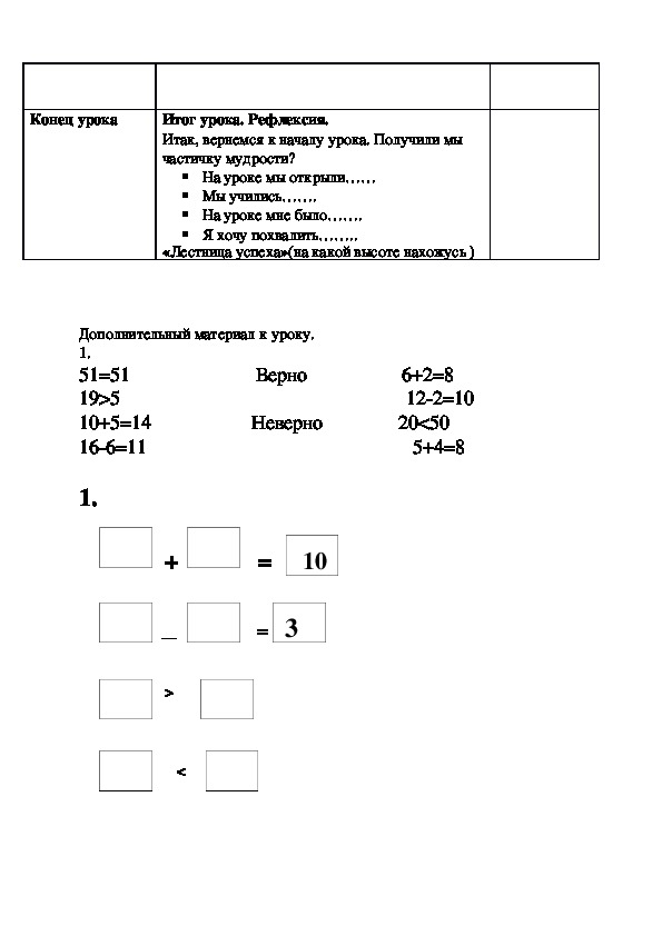 "План урока математики ""Равенство, неравенство""1 класс"