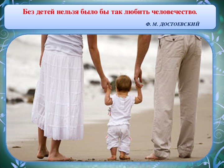 Работа с родителями по теме: НАСИЛИЕ НАД ДЕТЬМИ  ДОШКОЛЬНОГО ВОЗРАСТА (родительское собрание)