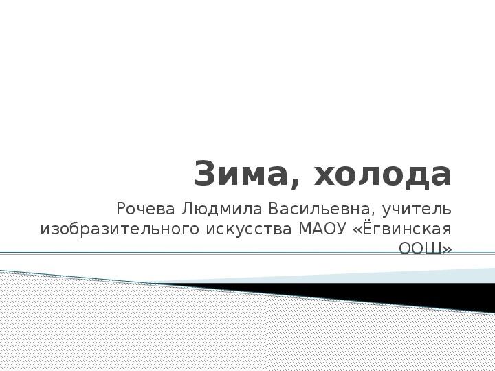 """Презентация внеурочного занятия по изобразительному искусству на тему """"Зима"""""""