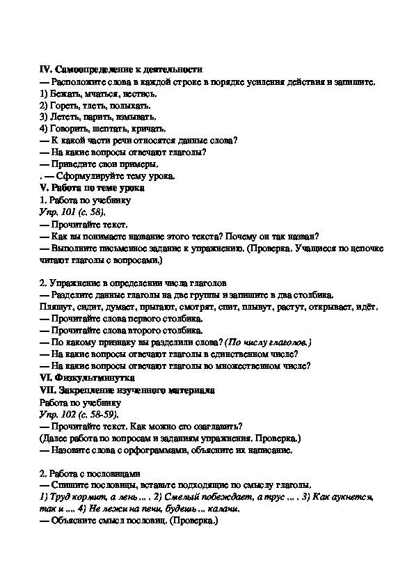 """Конспект урока по русскому языку на тему """"Имя прилагательное"""""""