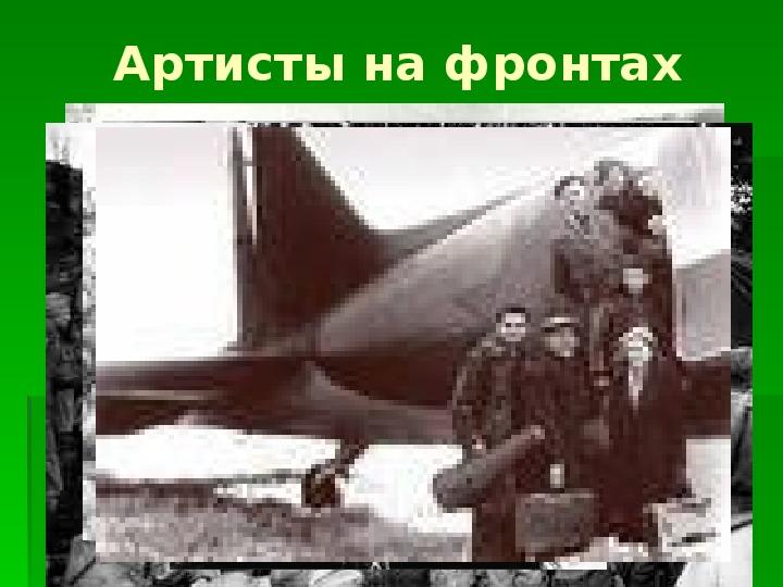 Презентация по музыке. Тема урока: Советская музыка (4 класс).