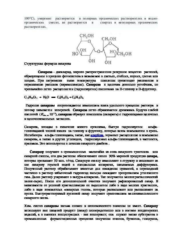 Конспект урока химии 10 класс: Сахароза – представитель дисахаридов.