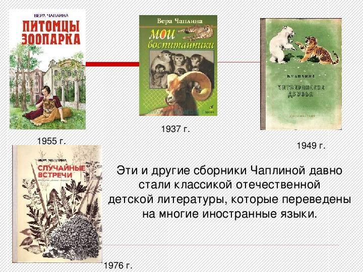 """Презентация к уроку внеклассного чтения В. Чаплина  """"Фомка- белый медвежонок"""""""