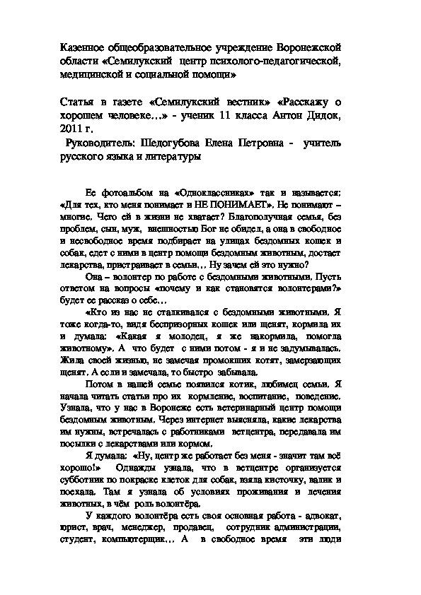 """Статья """"Расскажу о хорошем человеке"""" в газете """"Семилукский вестник"""""""