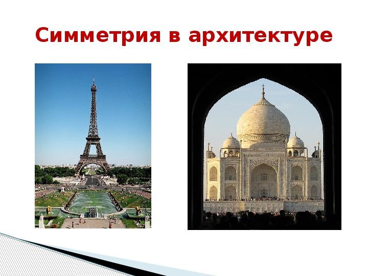 имеют симметрия в архитектуре картинки по геометрии романец вновь пытается