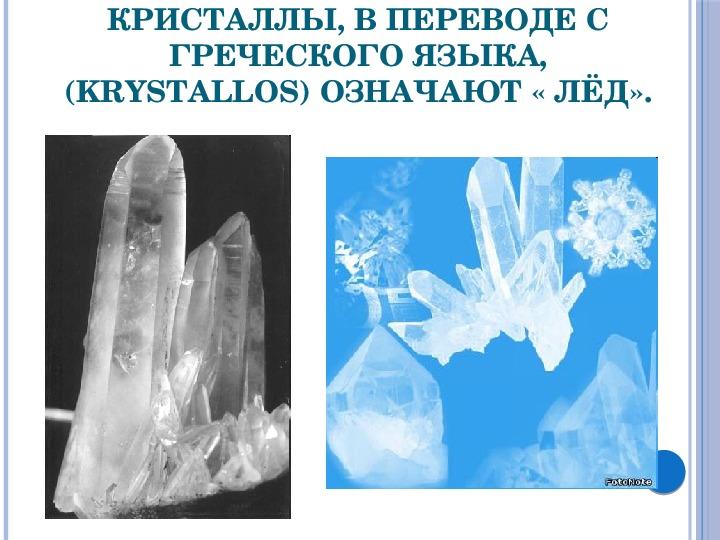 """Исследовательская работа №Как вырастить кристаллы в домашних условиях?"""""""