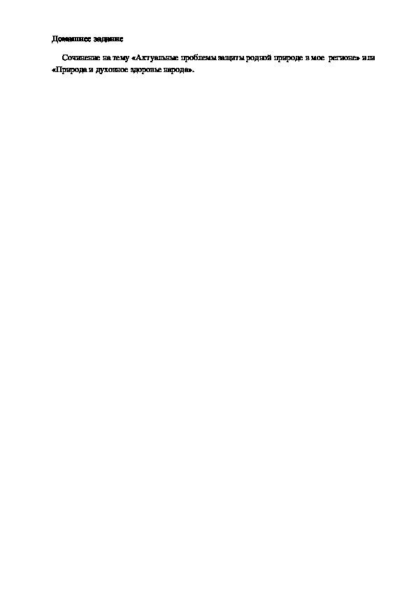 """Конспект урока """"Человек и природа в рассказах «Царь-рыба» В. Астафьева"""" 11 класс"""