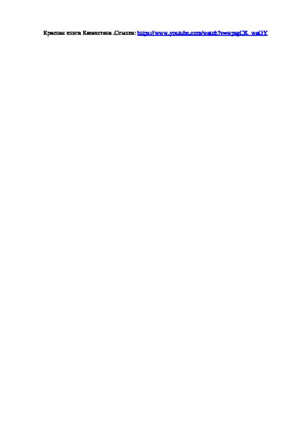 """Материал к уроку по краеведению Туркестанской области по теме :""""Флора и фауна моего края"""""""