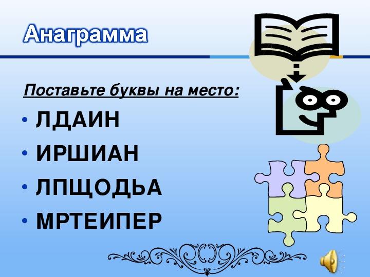 Внеклассное мероприятие по математике   «Путешествие в страну «Смекалию»