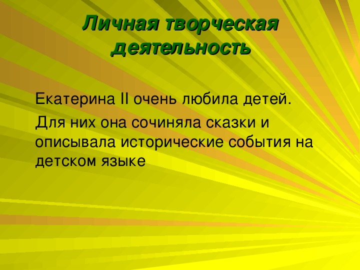 """Презентация по окружающему миру """"Великие люди России"""""""