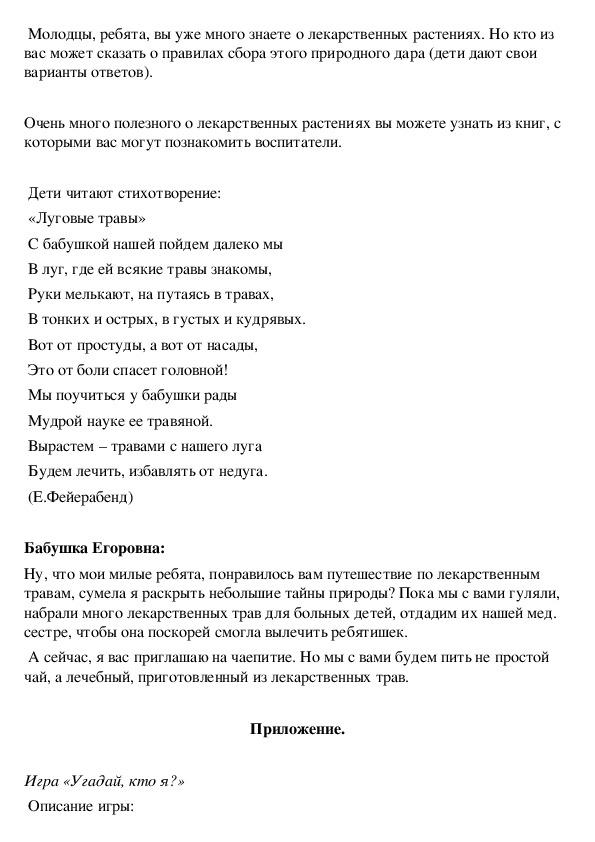 """Экологический проект """" Лекарственные травы"""" (старший дошкольный возраст)"""