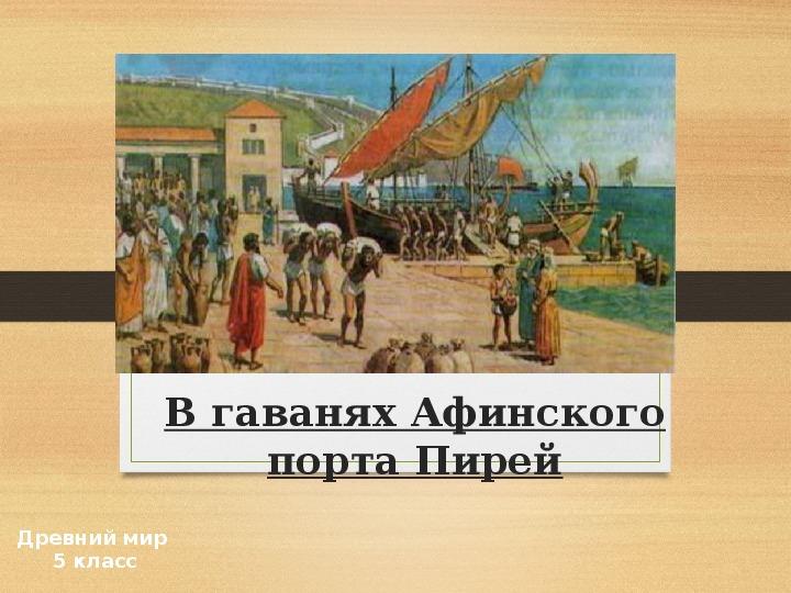 «В гаванях афинского порта Пирей»