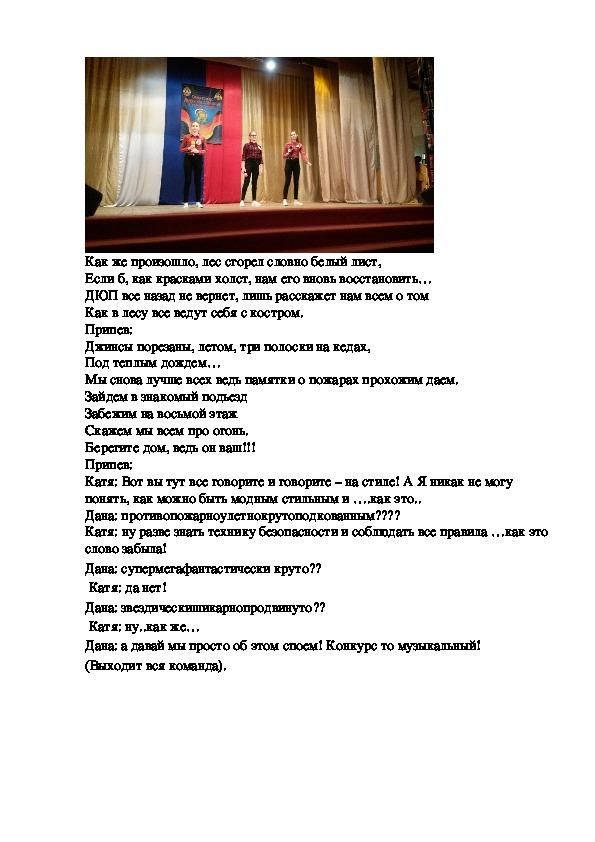"Сценарий к конкурсу ДЮП ""Горячие сердца"""