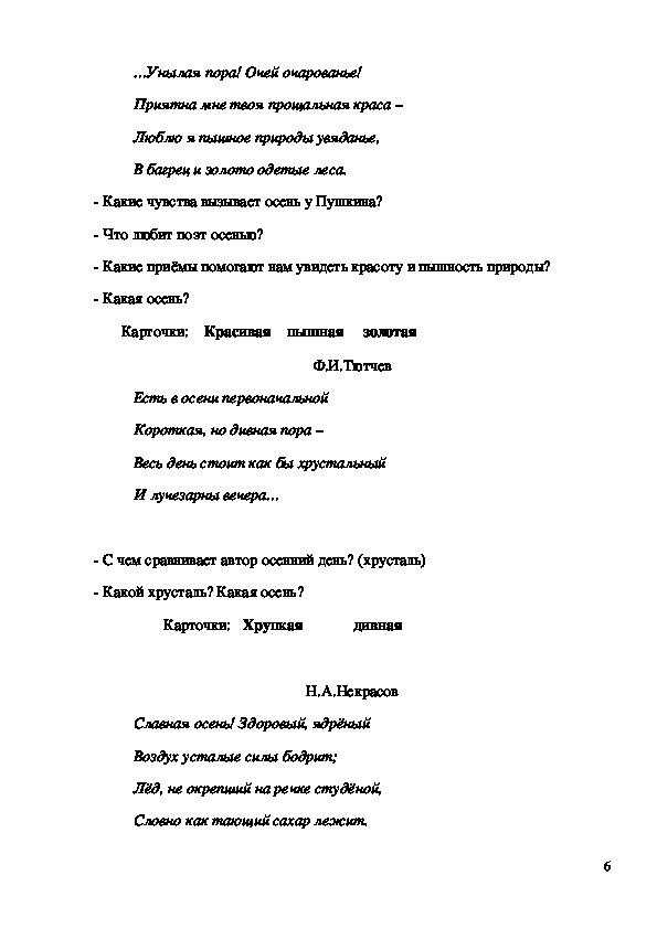 """Интегрированный урок """"Осень в поэзии и музыке"""" 4 класс"""