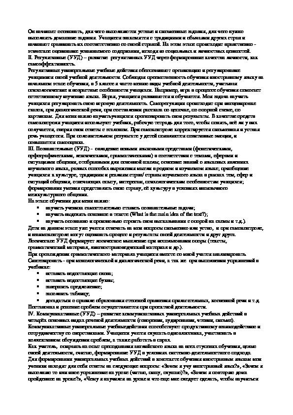 Доклад «Современный урок: эффективная организация  образовательного процесса»