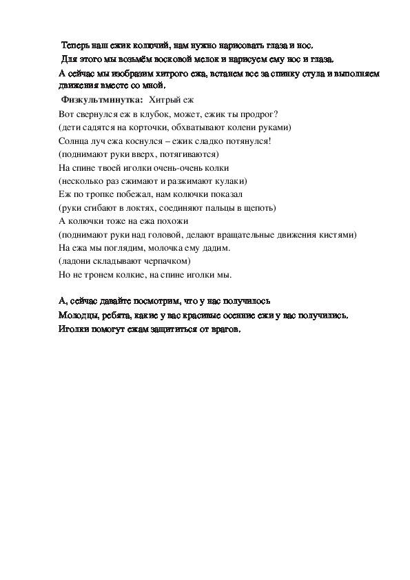 Конспект по ручному труду в старшей группе «Осенний ежик »