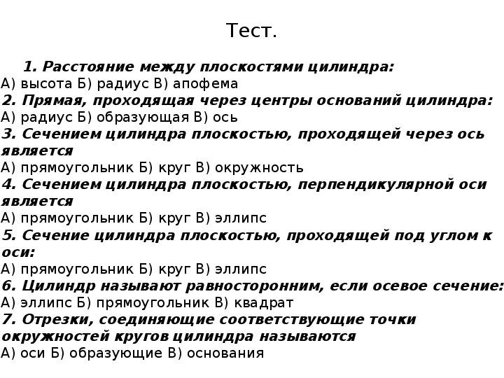 """Технологическая карта и презентация на тему"""" Цилиндр, его основные элементы и развертка"""". 10 класс, математика"""