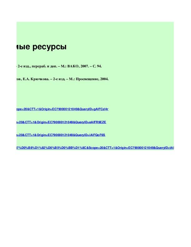 """Презентация """"В зоне лесов"""" 4 класс к УМК """"Школа России"""""""