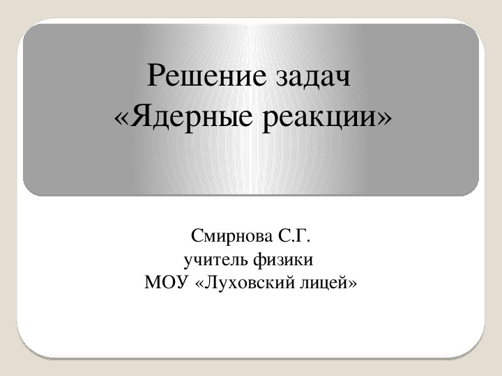 "Презентация по физике Решение задач ""Ядерные реакции"" (11 класс, физика)"