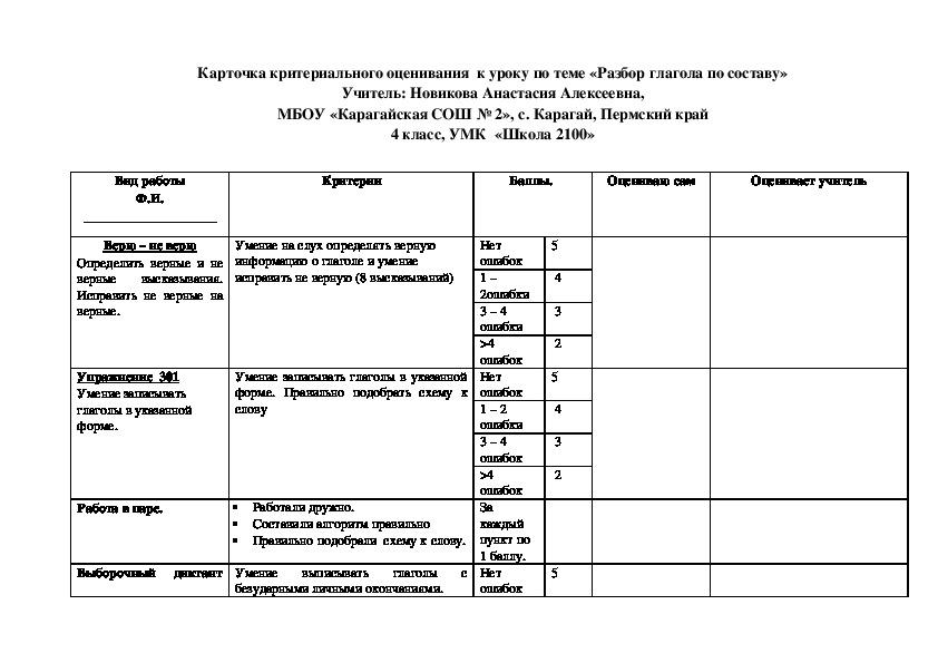 Карточка критериального оценивания по русскому языку