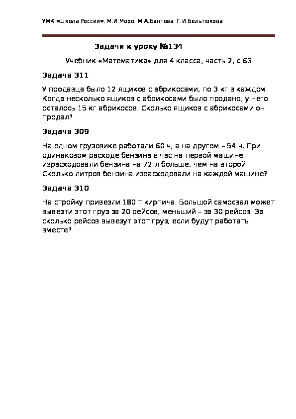 Урок 134. Задачи (Математика 4 класс)