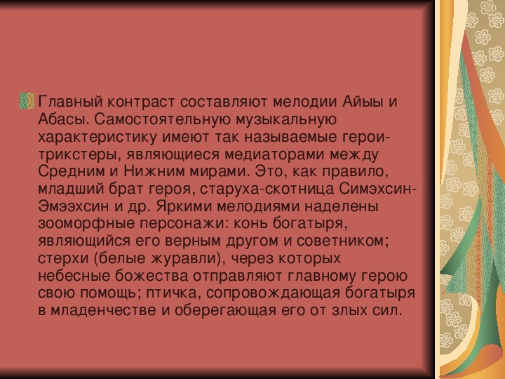 "Презентация по географии ""Якутский эпос"" ""Олонхо"""
