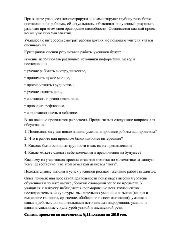 Доклад (из опыта работы) «Применение проектных методик и технологий при изучении математики».