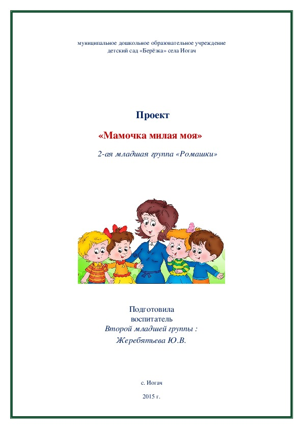 Проект «Мамочка милая моя»   младшая группа «Ромашки»