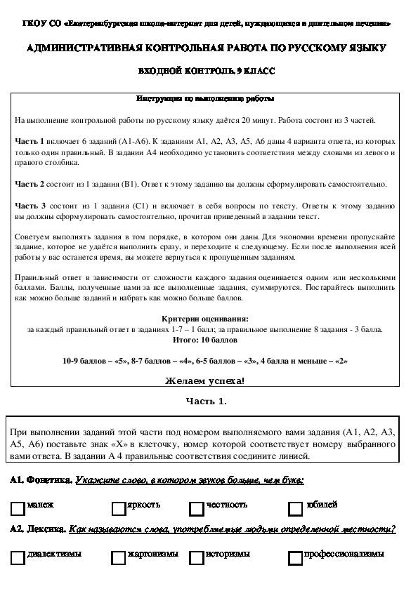 Входной контроль по русскому языку в 9 классе