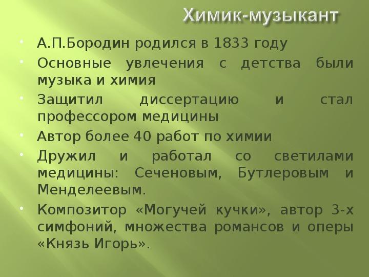 """Презентация по музыке. Тема урока: """"Богатырская симфония"""" (3 класс)."""