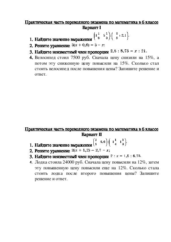Материал переводного экзамена по математике (6 класс, математика)