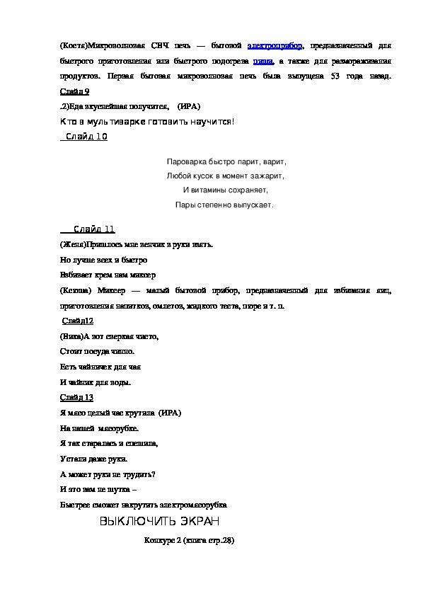 Методическая разработка занятия по программе «Разговор о правильном питании»  в 3  классе (модуль «Две недели в лагере здоровья»)