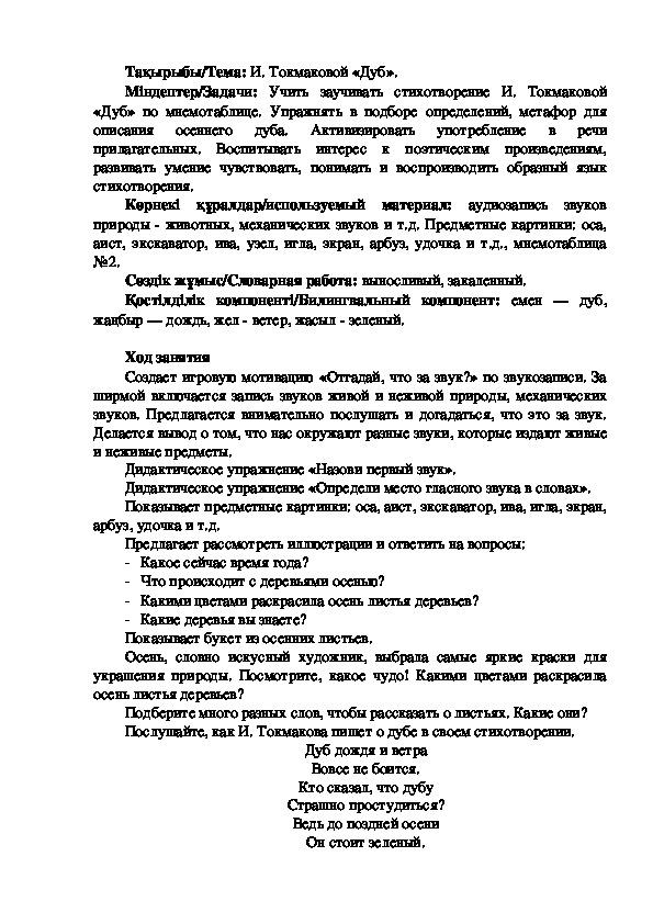 """Конспект ОУД на тему: """"Заучивание стихотворения """"Дуб"""" по мнемотаблице (старшая группа)"""