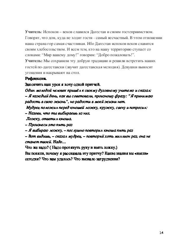 Конспект урока    «Дагестан – мой край родной».