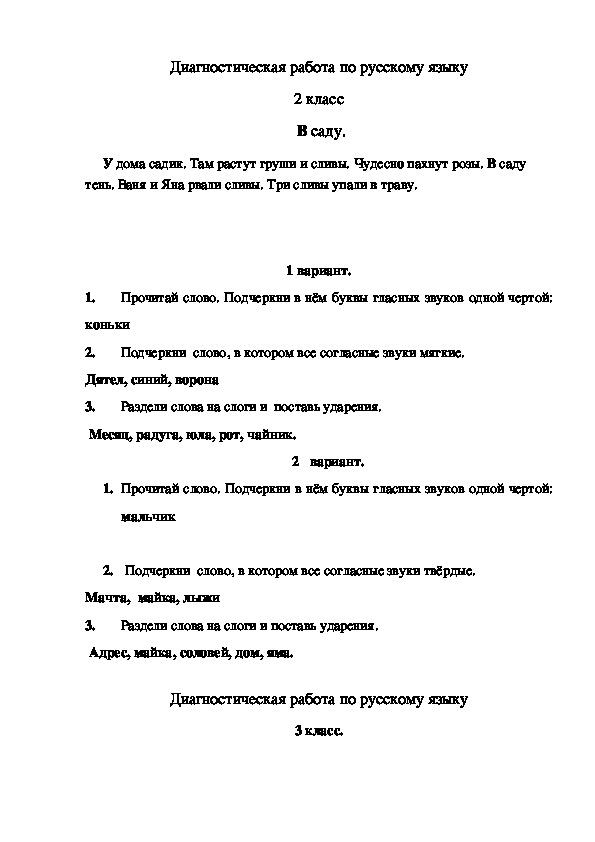 """Диагностические контрольные работы по русскому языку  """"Школа России"""""""